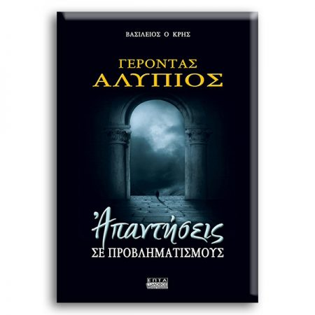ALYPIOS-2013